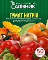 Гумат натрия для регулирования роста растений, 50 г