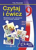 Польська мова. Книга для читання. 9 клас. Нова програма!