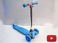 Самокат скутер детский трехколесный голубой