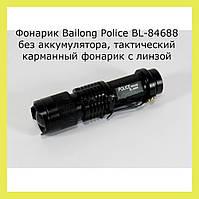 Фонарик Bailong Police BL-84688 без аккумулятора, тактический карманный фонарик с линзой