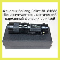 Фонарик Bailong Police BL-84688 без аккумулятора, тактический  карманный фонарик с линзой!Акция