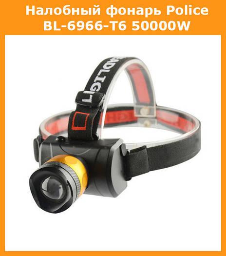 Налобный фонарь Police BL-6966-T6 50000W!Опт