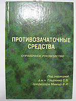 Гладченко С.В. и др. Противозачаточные средства.