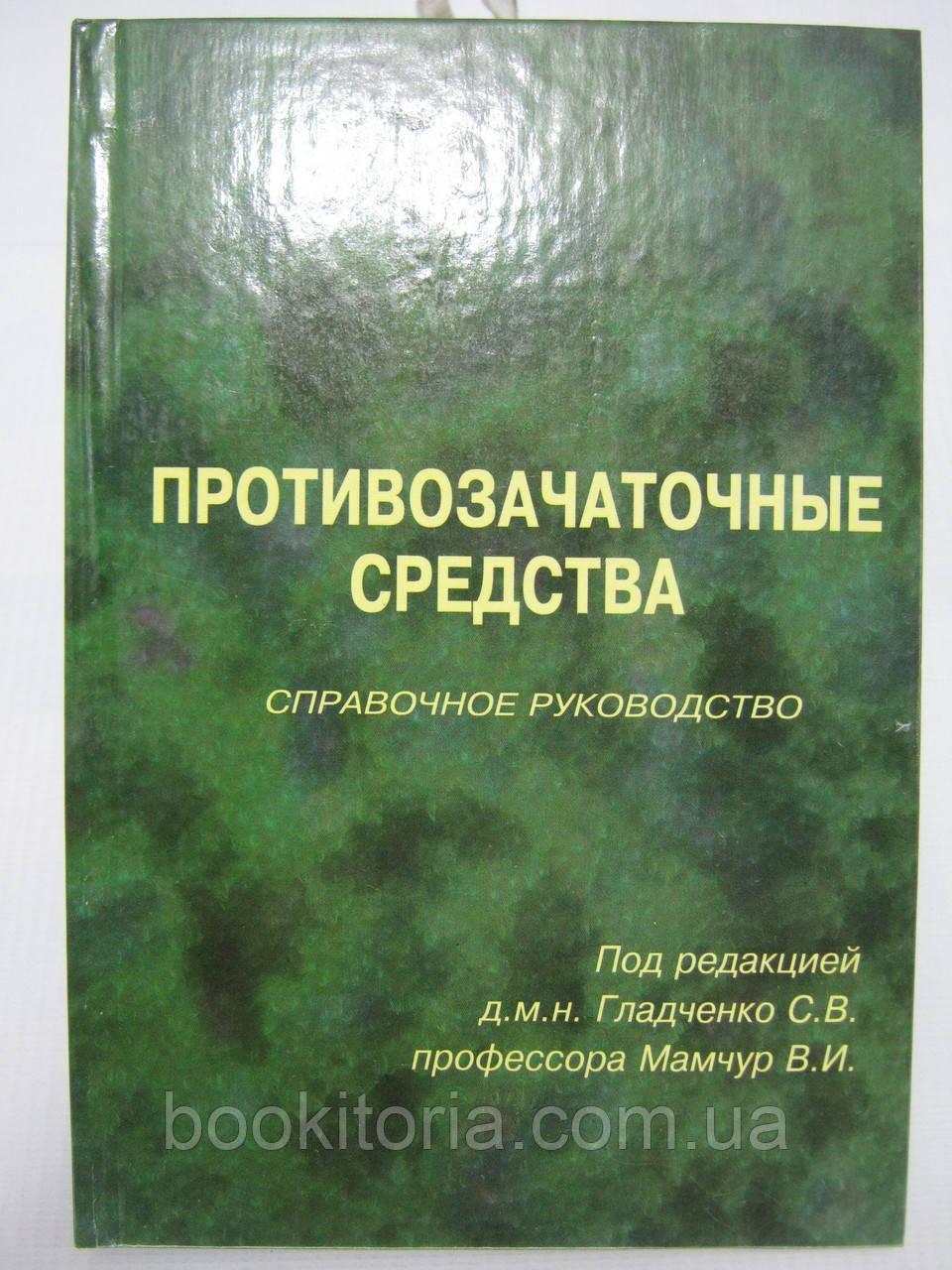 Гладченко С.В. и др. Противозачаточные средства (б/у)., фото 1