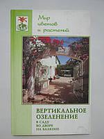 Карпов А.А. Вертикальное озеленение в саду, во дворе, на балконе.