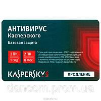 Антивирус Kaspersky Anti-Virus 2013 2 1год/2ПК (продление лицензии, скретч-карточка)