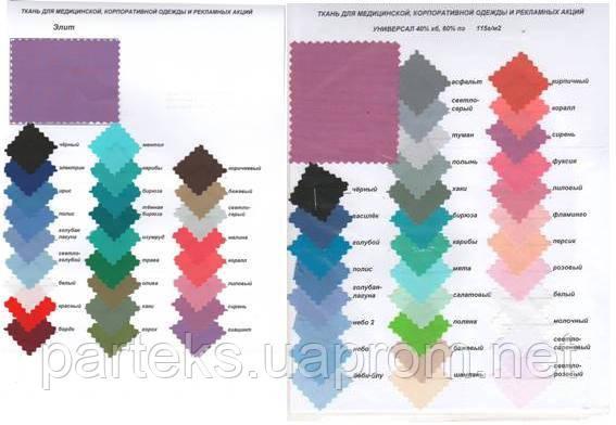 Виды и свойства ткани для пошива наших изделий.