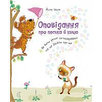 Книга Оповідання про песика й кицю
