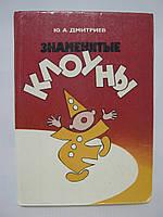 Дмитриев Ю.А. Знаменитые клоуны (б/у)., фото 1