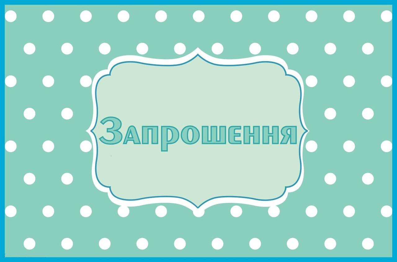 Приглашение на украинском языке Мятное в горошек 118х76мм