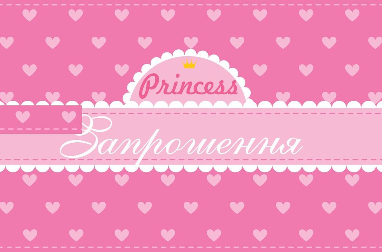 Приглашение на украинском языке Принцесса 118х76мм