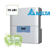 Delta RPI M10A сетевой солнечный инвертор (10 кВт; 3 фаза; 2 MPPT)