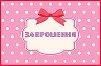 Приглашение на украинском языке Розовый горошек 118х76мм