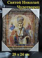 """Икона в рамке - """"Святой Николай Мирликийский Чудотворец"""". Размер 28 х 33 см."""