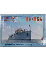 Эскадренный миноносец «Новикъ». Исторический путь корабля. Фотоальбом.