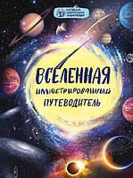 Вселенная: иллюстрированный путеводитель. Файзулин Я., Гинда В.