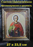 """Икона """"Святой Пантелеймон"""". Целительная икона. Размер 27 х 24 см. Золоченная рамка."""