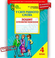 Зошит із розвитку мовлення У світі рідного слова 4 клас Оновлена програма Авт: М. Вашуленко С. Дубовик Вид-во: Освіта