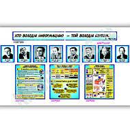 Кабінет інформатики Комплект стендів Артікул: 12465 Виробник: Інтердизайн