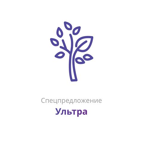 Пакет услуг «Ультра» - Спецпредложение