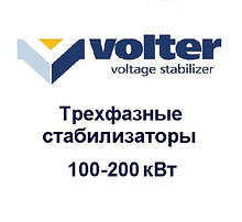 Трифазні стабілізатори Volter 100-200 кВт