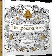 """Видавництво Старого Лева """"Кольоровий"""" Зачарований ліс"""