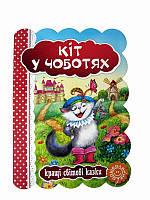 Лучшие мировые сказки Кот в сапогах (Украинские книги)