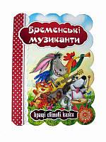 Лучшие мировые сказки Бременские музыканты (Украинские книги)