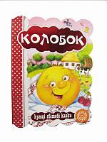 Лучшие мировые сказки Колобок (Украинские книги)