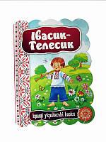 Лучшие украинские сказки Ивасик-Телесик (Украинские книги)