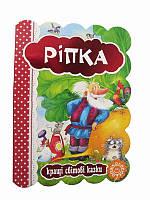 Лучшие мировые сказки Репка (Украинские книги)