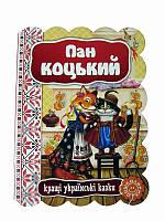 Лучшие украинские сказки Господин Коцкий (Украинские книги)