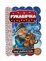 Лучшие украинские сказки Рукавичка (Украинские книги)