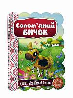 Лучшие украинские сказки Соломенный бычок (Украинские книги)