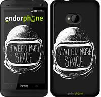 "Чехол на HTC One M7 I need more space ""2877c-36"""