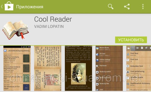 cool reader чтение книг не телефоне