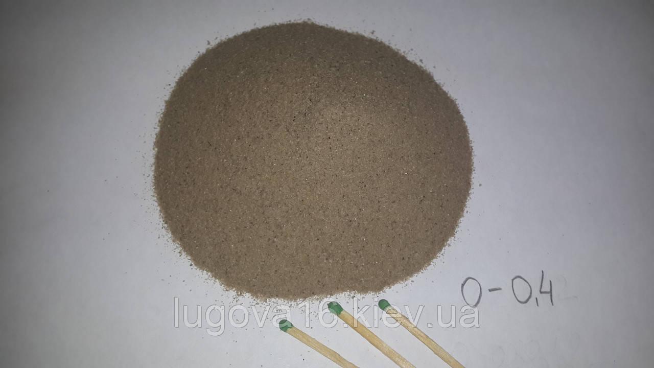 Пісок кварцовий 0-0,4