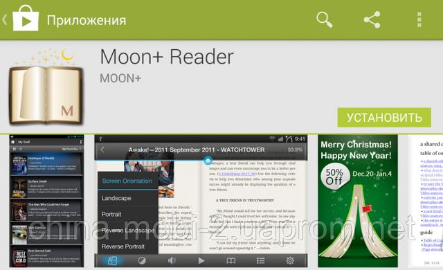 Moo+Reader программа для чтения книг