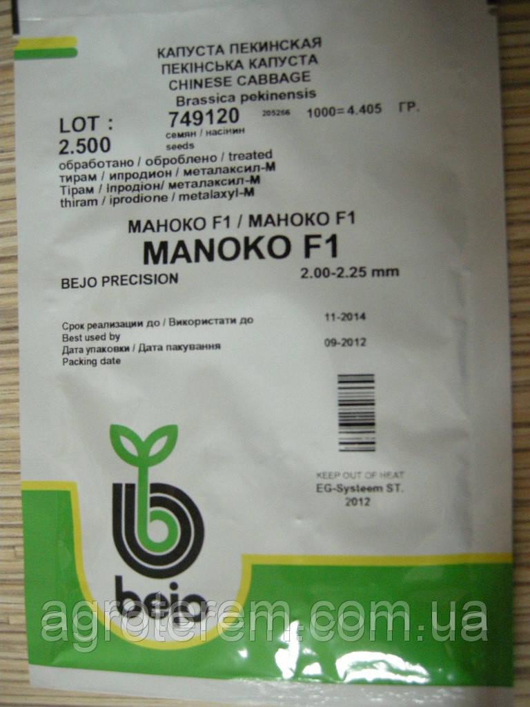 Семена капусты  Маноко MANOKO F1 10000с