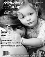 Домашний ребенок Журнал Midwifery Today № 98/2013