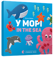 Видавництво Старого Лева Книга У морі. In the sea