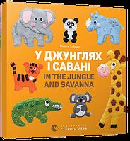 Видавництво Старого Лева Книга У джунглях і савані. In the jungle and savanna