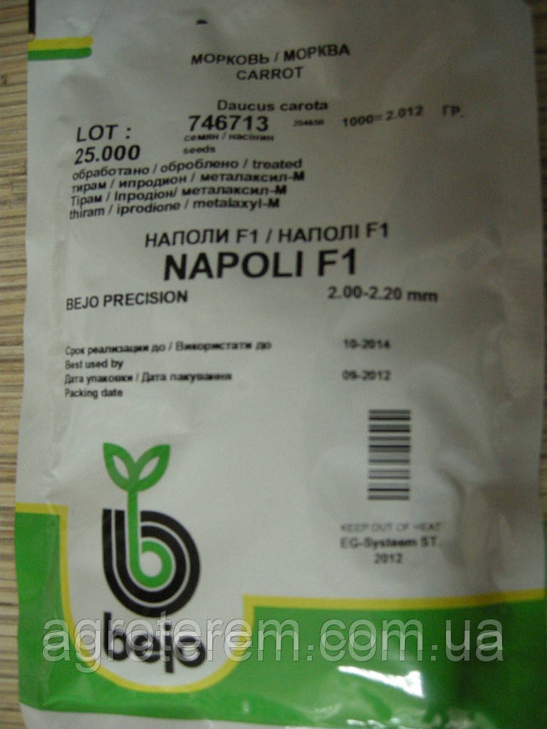 Семена моркови  Наполи 25000 с(1,8 - 2)