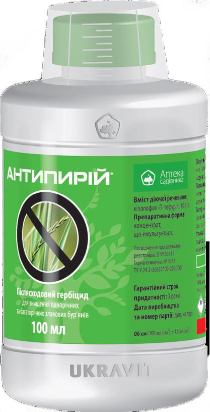 Гербицид Антипырей к.е. Укравит - 100 мл