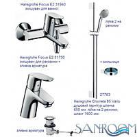Hansgrohe Focus E2 31934000 (31940000+31730000+27763000)  Набор для ванной  лейка на 2 режима