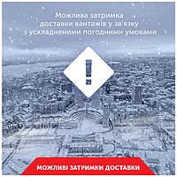 Возможны задержки доставок в связи с погодными условиями.