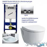 GEBERIT Duofix 458.161.21.1 инсталляция 4 в 1 + Laufen Pro Rimless 820964 унитаз подвесной сидение с доводчиком