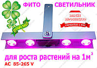Фитоcсветильник для рассады.  фито лампа, фитолампа для растений