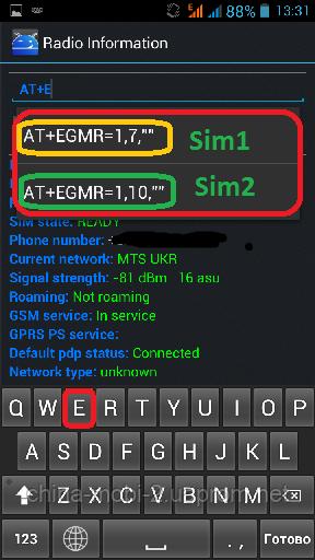 Восстановление IMEI