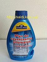Жидкость для чистки посудомоечных машин (250 мл) GENERAL FRESH